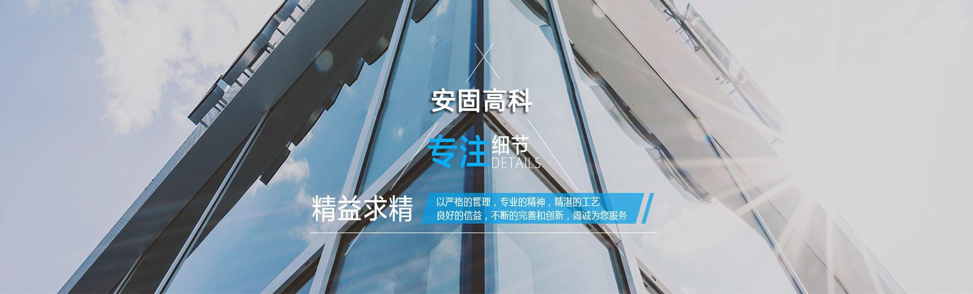 北京建筑玻璃膜